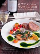 「花ヲツマミニ」のワンプレート料理―アクセスが絶えないブログの秘蔵レシピ