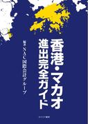 香港・マカオ進出完全ガイド