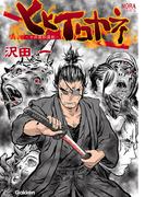 ヒヒイロカネ -十兵衛紅蓮剣-(ノーラコミックス)