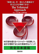 『財務3表』を一体にした勉強法で英文会計も理解できる! The Trilateral Approach グローバルに働く人の英文会計