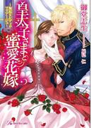 皇太子さまと蜜愛花嫁【SS付】【イラスト付】(ロイヤルキス文庫)