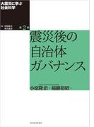 大震災に学ぶ社会科学 第2巻 震災後の自治体ガバナンス