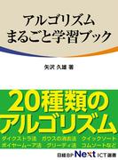 アルゴリズムまるごと学習ブック(日経BP Next ICT選書)(日経BP Next ICT選書)