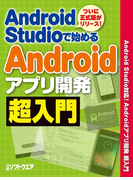 Android Studioで始める Androidアプリ開発超入門(日経BP Next ICT選書)(日経BP Next ICT選書)