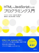 HTML+JavaScriptによるプログラミング入門