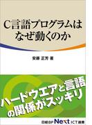 C言語プログラムはなぜ動くのか(日経BP Next ICT選書)(日経BP Next ICT選書)