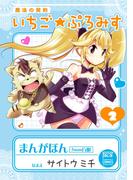 魔法の契約 いちご★ぷろみす(2)