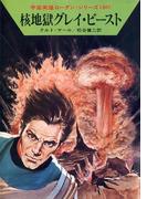 宇宙英雄ローダン・シリーズ 電子書籍版80(ハヤカワSF・ミステリebookセレクション)