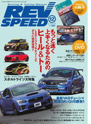 REV SPEED 2015年12月号(REV SPEED)