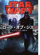 STAR WARSロード・オブ・シス 上 (ヴィレッジブックス)(ヴィレッジブックス)