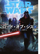 STAR WARSロード・オブ・シス 下 (ヴィレッジブックス)(ヴィレッジブックス)