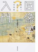 図像学入門 疑問符で読む日本美術