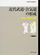 近代武道・合気道の形成 「合気」の技術と思想 (早稲田大学学術叢書)