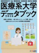 医療系大学データブック 医療を志す人のための入試情報を徹底網羅! 2016