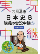 石川晶康日本史B講義の実況中継 3 近世〜近代