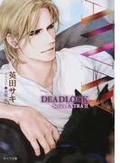 AWAY DEADLOCK番外編2 (キャラ文庫 DEADLOCK)