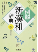 例解新漢和辞典 第4版 増補新装版