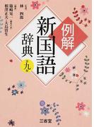 例解新国語辞典 第9版