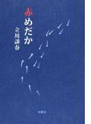 赤めだか (扶桑社文庫)(扶桑社文庫)