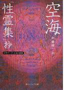 空海「性霊集」抄 (角川ソフィア文庫 ビギナーズ日本の思想)(角川ソフィア文庫)
