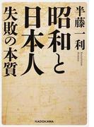 昭和と日本人 失敗の本質 (中経の文庫)(中経の文庫)