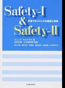 Safety‐Ⅰ&Safety‐Ⅱ 安全マネジメントの過去と未来