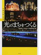 光のまちをつくる 水都大阪の実践
