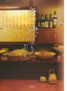ほっこりやのおばんざい (京都を愉しむ)
