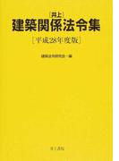 井上建築関係法令集 平成28年度版