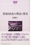 世界のなかの日本経済 不確実性を超えて 8 貿易自由化の理念と現実