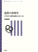 犯罪の世間学 なぜ日本では略奪も暴動もおきないのか (青弓社ライブラリー)