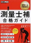 測量士補合格ガイド 測量士補試験学習書 (建築土木教科書)