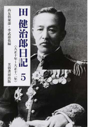 田健治郎日記 5 大正十年〜大正十二年