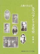 人物でたどるエスペラント文化史 第102回日本エスペラント大会記念出版