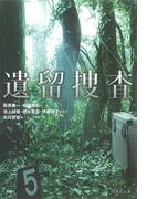 【全1-2セット】遺留捜査(竹書房文庫)