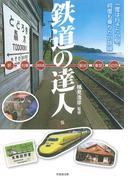 【全1-3セット】鉄道の達人(竹書房文庫)
