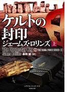 【全1-2セット】ケルトの封印(竹書房文庫)
