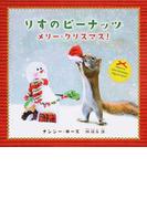 りすのピーナッツ メリー・クリスマス!