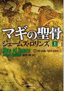 【全1-2セット】マギの聖骨(竹書房文庫)