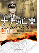 【全1-2セット】ナチの亡霊(竹書房文庫)