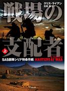 【全1-2セット】戦場の支配者 SAS部隊シリア特命作戦(竹書房文庫)