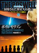 【全1-2セット】THE ROSWELL 封印された異星人の遺言(竹書房文庫)