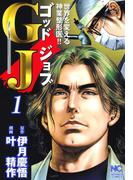 【全1-6セット】GJ~ゴッドジョブ