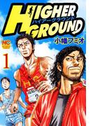 【全1-3セット】ハイアーグラウンド