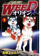【全1-30セット】銀牙伝説WEEDオリオン