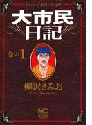【全1-6セット】大市民日記