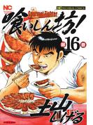 【16-20セット】喰いしん坊!