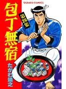 【26-30セット】包丁無宿