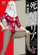 【全1-2セット】死星(シスター)マリア