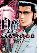 【全1-2セット】白竜LEGEND~原子力マフィア編